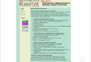 "Камский центр бизнес-технологий ""Развитие"""