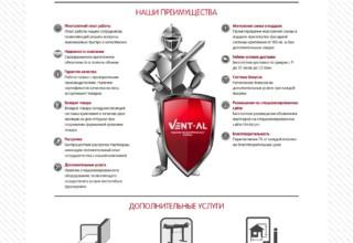 Группа компаний Vental