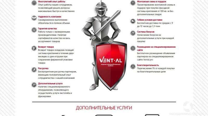 Группа компаний Вентал