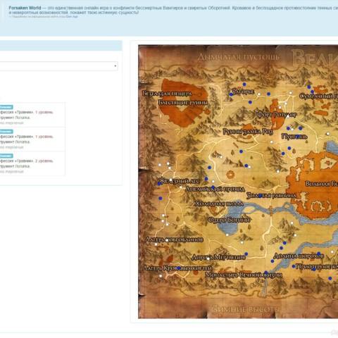Интерактивная карта онлайн-игры Forsaken World