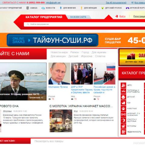 Информационный портал Глупых.net