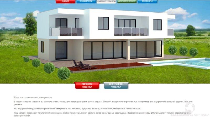Интернет-магазин строительных материалов Вентал