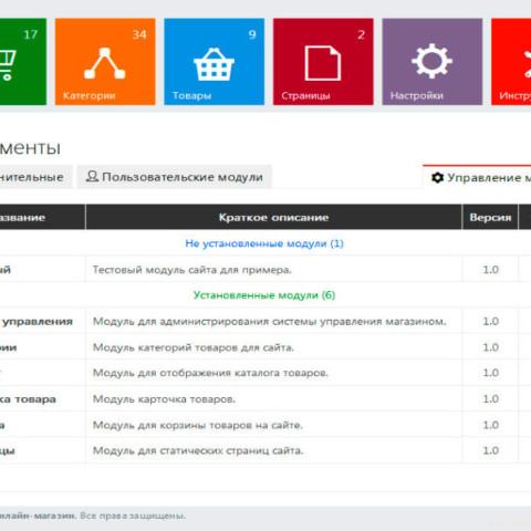 Simpleons - система управления онлайн-магазином
