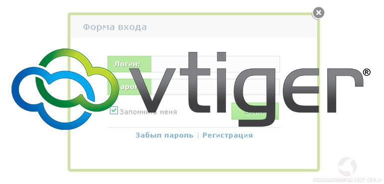 Восстановление пароля администратора vTiger CRM