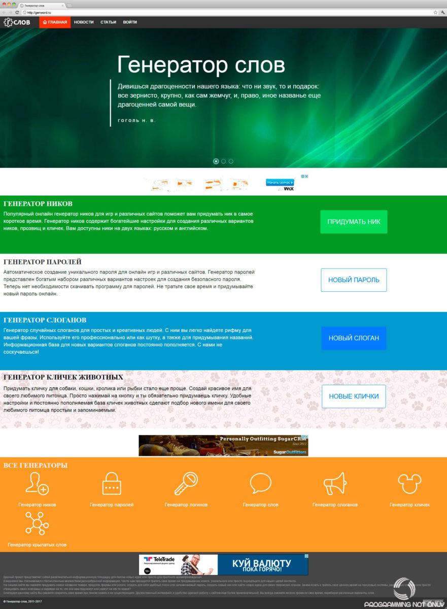 поможем пройти генератор ников на английском онлайн со своми данными можно через интернет-банкинг