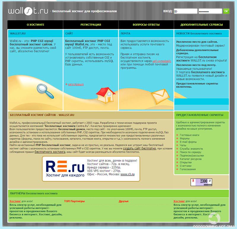 Бесплатно хостинг с поддержкой php и mysql два сайта на 1 хостинге