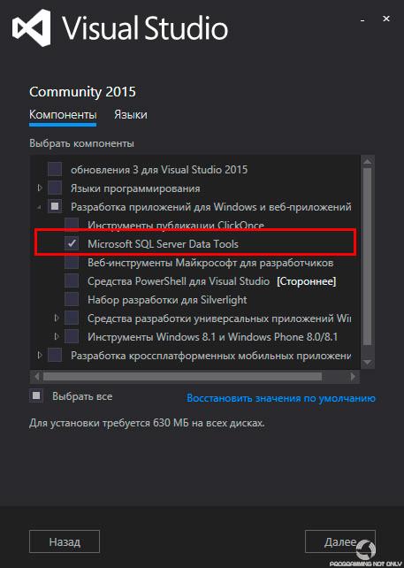 Visual Studio - Установка и удаление программ