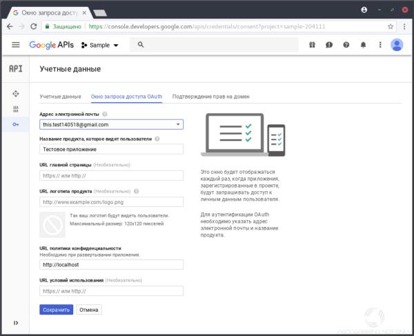 Пример учетных данных для проекта Google