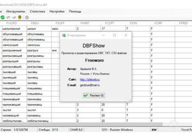 Бесплатный редактор DBF-файлов