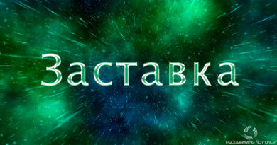 Простой ScreenSaver на C#